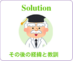 Solution その後の経緯と教訓